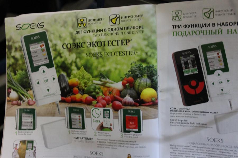 Позорная еда в самолете за 12 тысяч рублей