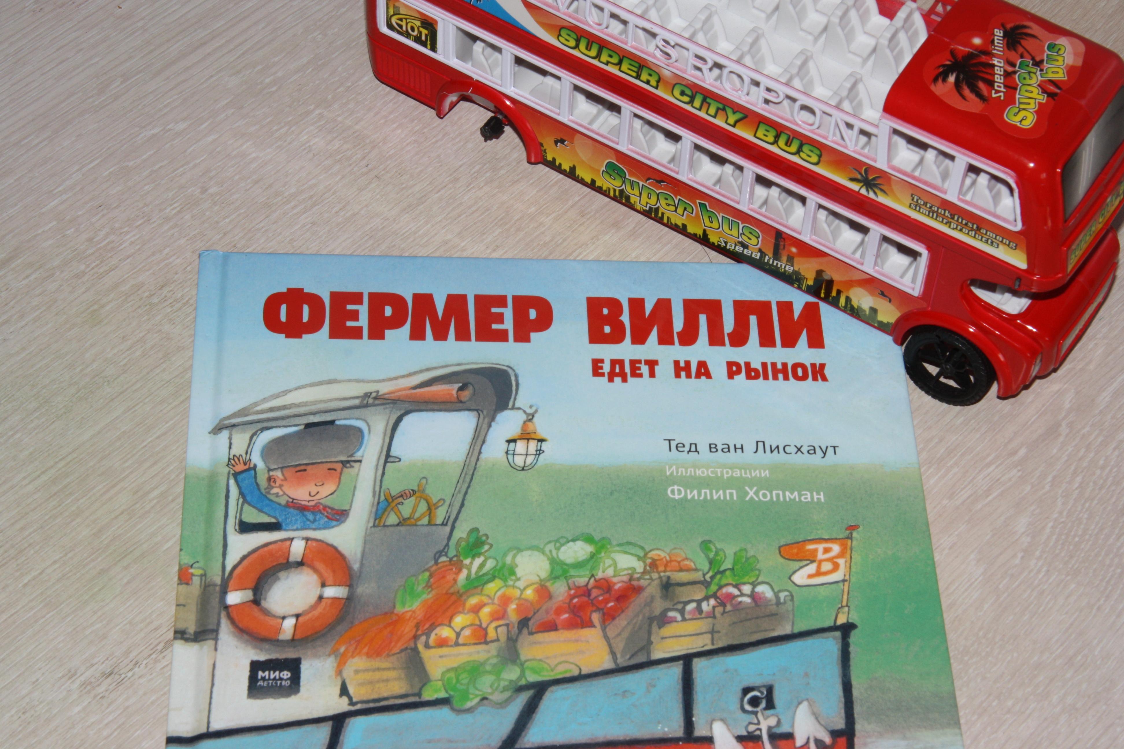 342f9f4c380 Фермер Вилли не едет в Россию