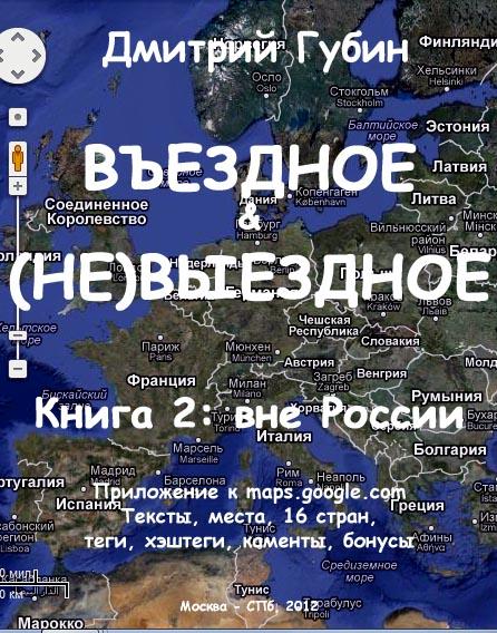 Litres_Gubin_Въездное и невыездное_Книга 2