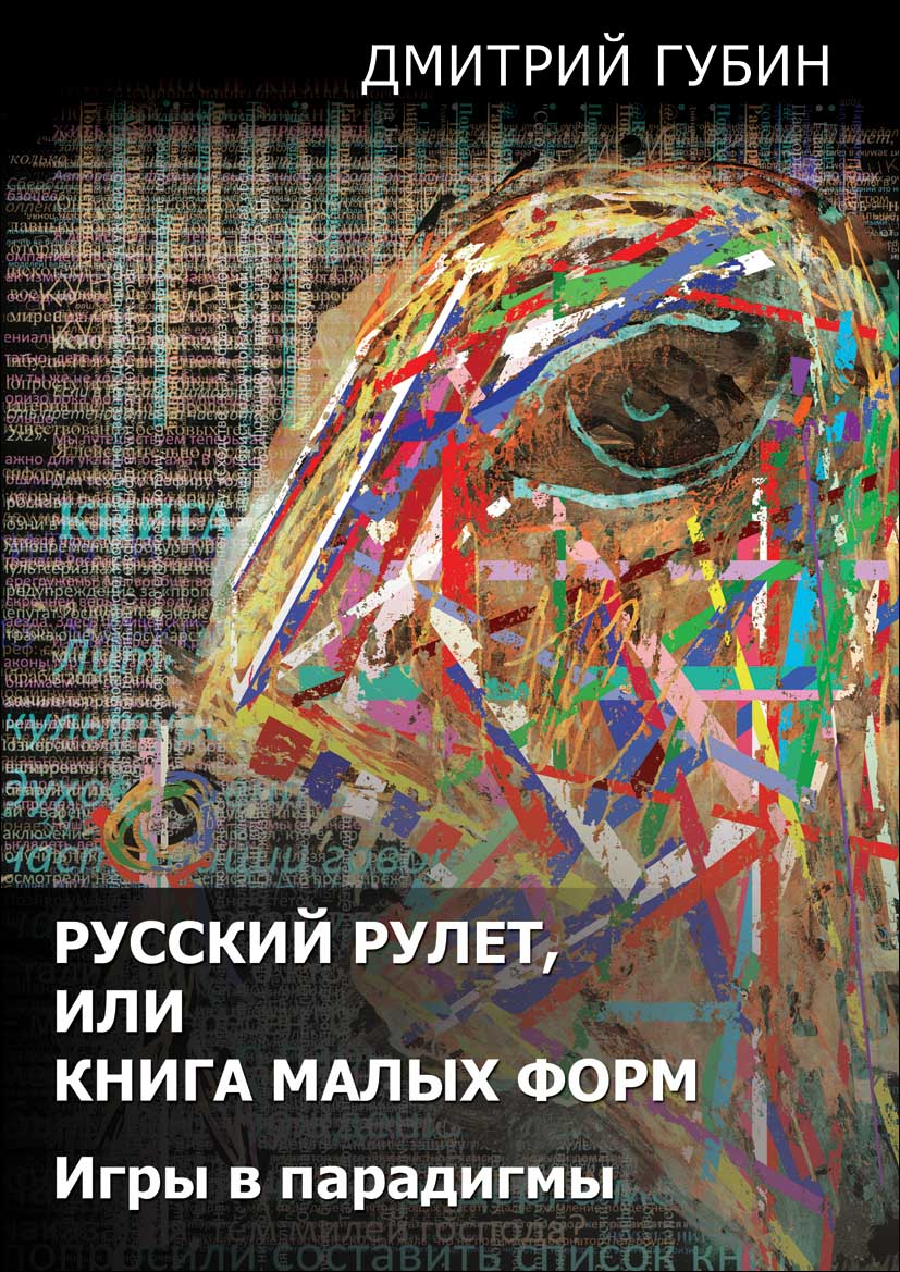 Русский Рулет_обложка_small