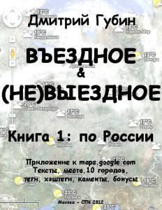 Litres_Gubin_Въездное и невыездное_Книга 1 copy