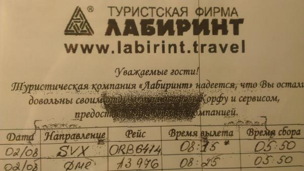 IMAG1170 Лабиринт