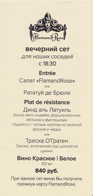 Flamand_Rose 001