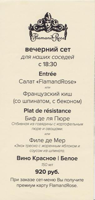 Flamand_Rose 002