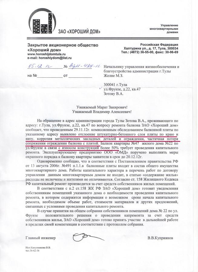 образец жалобы в мчс россии - фото 11