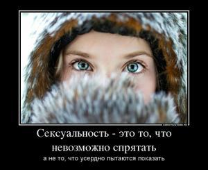 32708676_seksualnost-eto-to-chto-nevozmozhno-spryatat.thumbnail