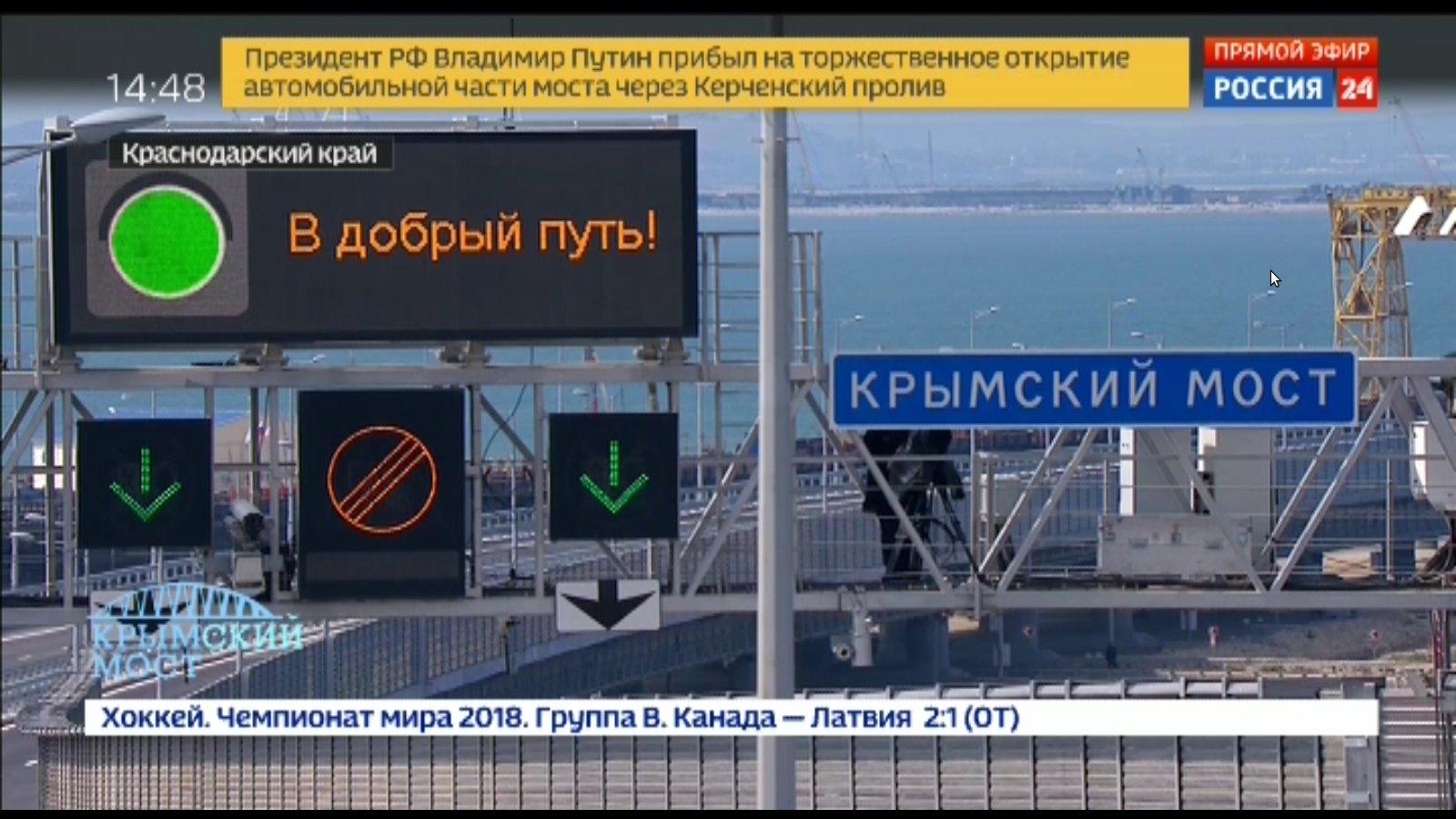 КрымскийМост