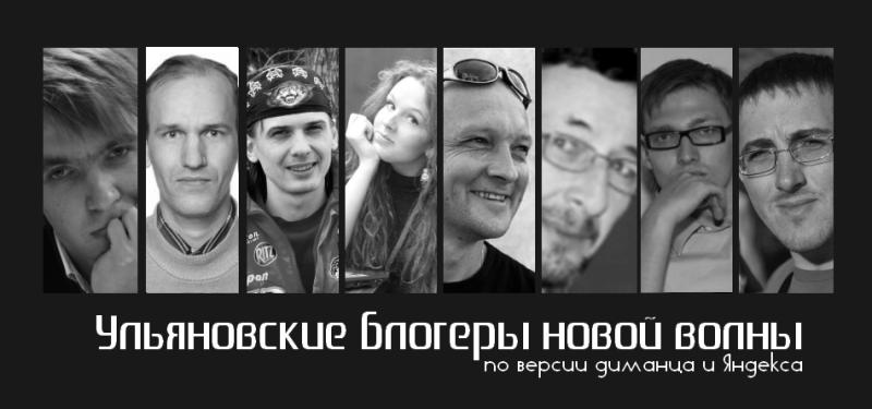 Ульяновские блогеры новой волны