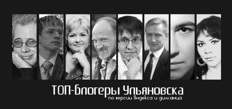ТОП-блогеры Ульяновска