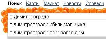 вДимитровграде