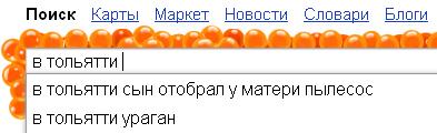 вТольятти