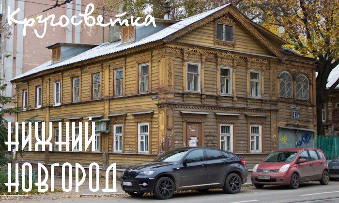 Кругосветка: Нижний Новгород. Сытая столица шаурмы .