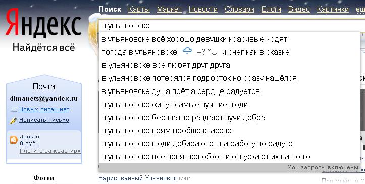 вУльяновске