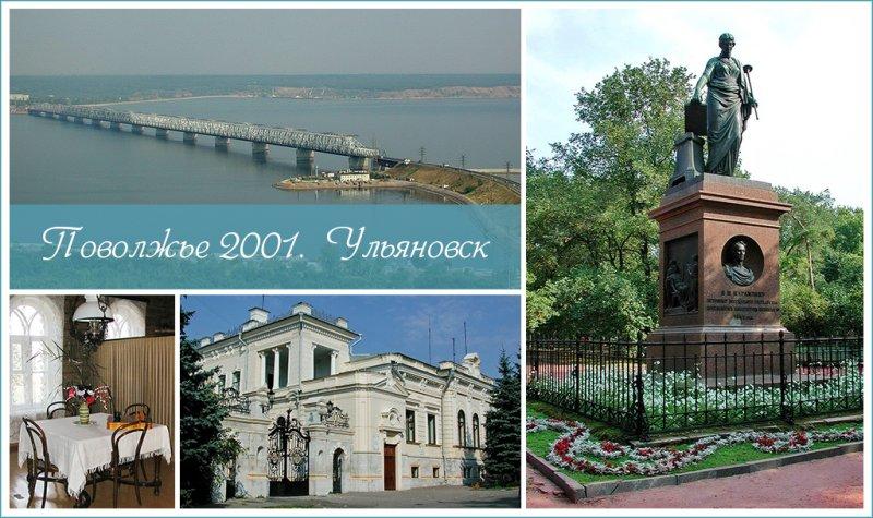 Поволжье 2001 Ульяновск