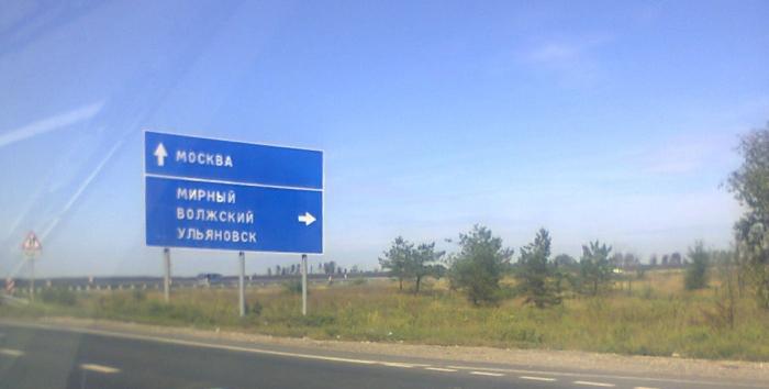 Мирный Волжский Ульяновск