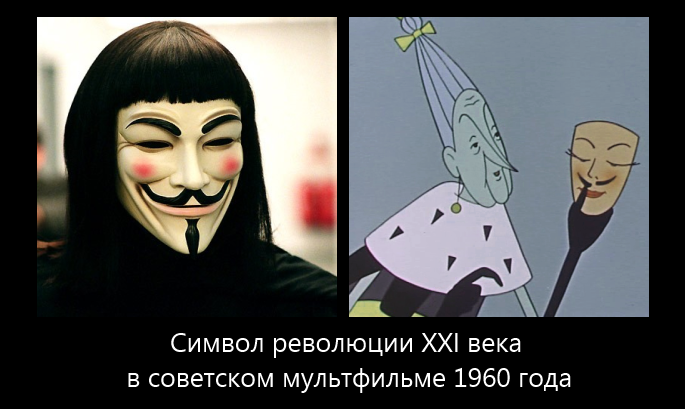 Guy Fawkes in the USSR