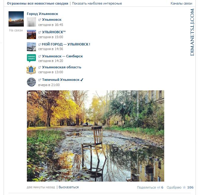 Вконтакте Ульяновск
