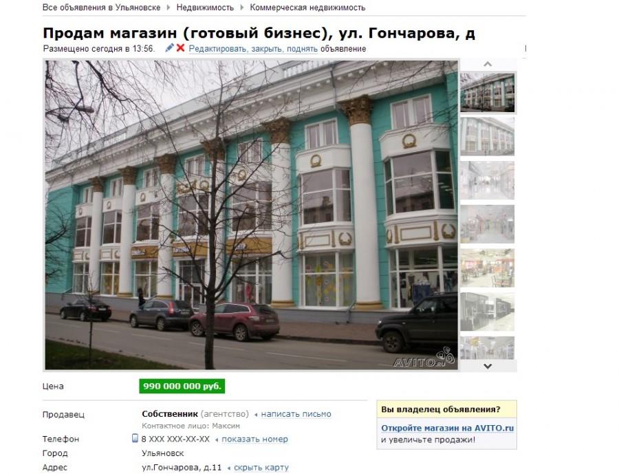 Ульяновск. 2013. Фотохроника