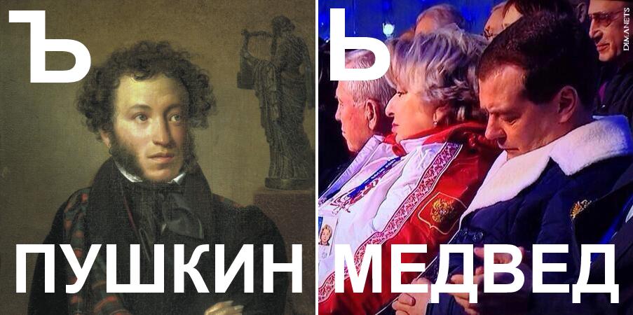 Новая российская азбука