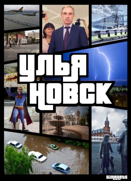 Ульяновск в стиле GTA
