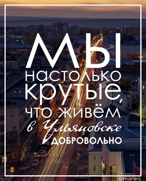 Мы настолько крутые, что живём в Ульяновске добровольно