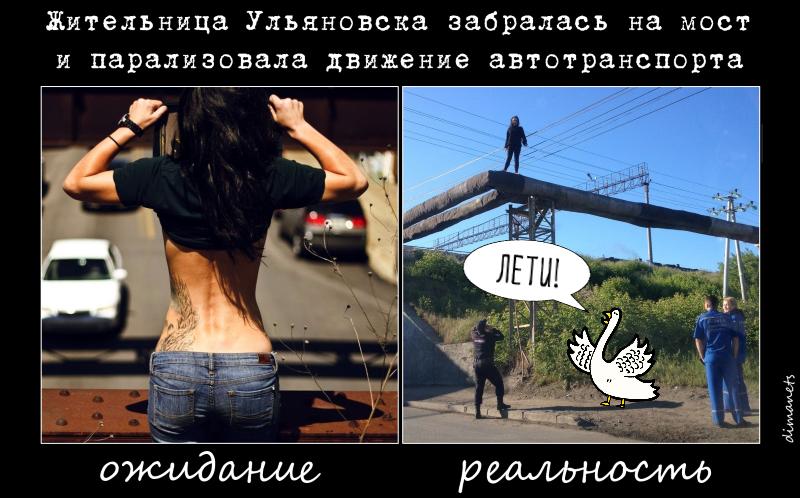 гус-на мосту