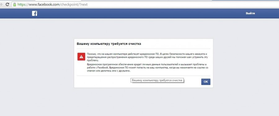 Что с фейсбуком почему не могу зайти