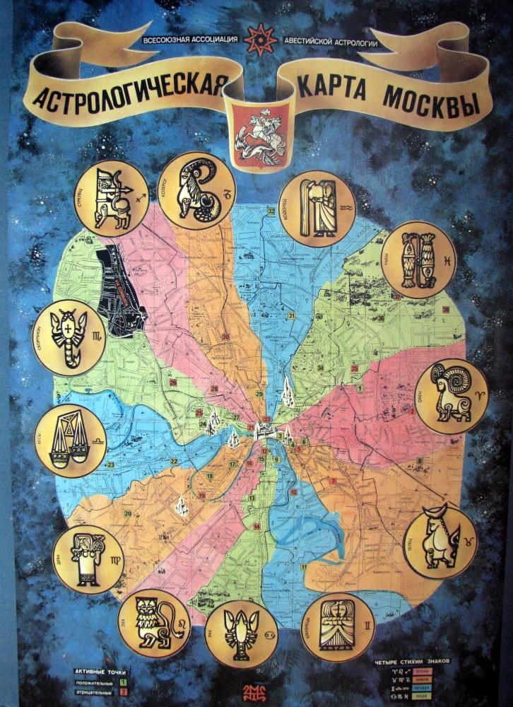 астрологическая карта москвы.jpg