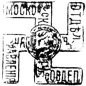 штамп Московского губернского совета депутатов 1917-22 гг.