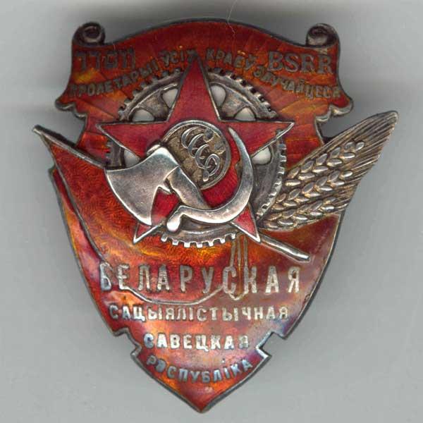 Орден Трудового Красного Знамени БССР big