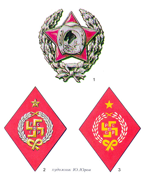 Шевроны РСФСР со свастикой