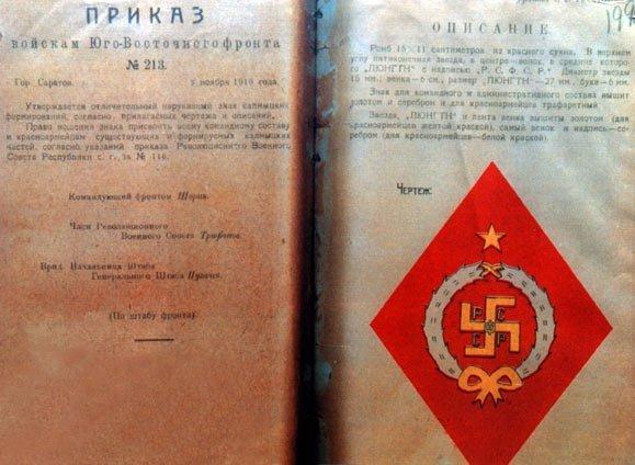 Приказ_войскам_Юго-Восточного_фронта_№_213