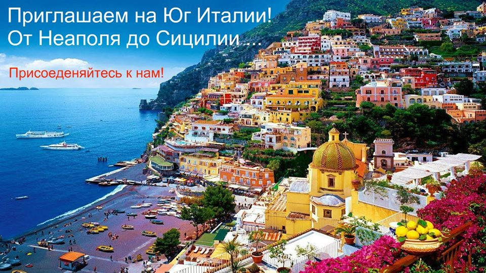 """Приглашаем в нашу группу """"Южная Италия""""У нас каждый день происходит много интересного. 👫 👫 👫Прекрасная Италия ждет вас! ⛵️ 🏝 🏖 🛳 🍾 🗻 ⛪️Вам предоставляется возможность БЕСПЛАТНО выкладывать материалы касающиеся Италии ✈️ ⛱ 🏦 📌 туризм, отдых, достопримечательности, работа, бизнес, услуги, объявленияДобро пожаловать! 😎 👍https://www.facebook.com/groups/Napoli1com/"""