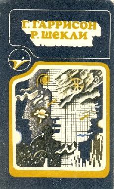 Книги для андроид фантастика