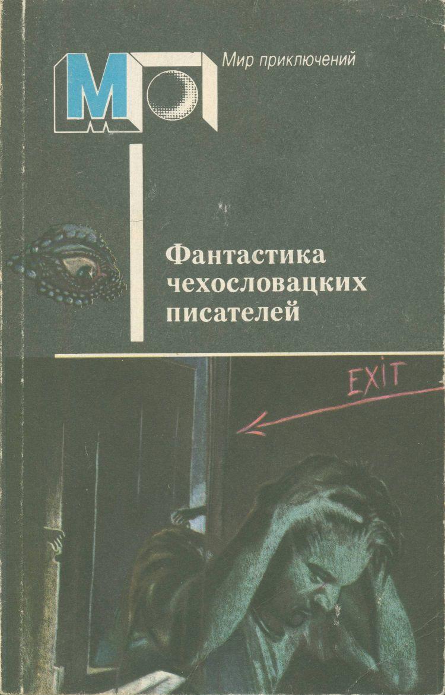 Книги фантастика формате fb2
