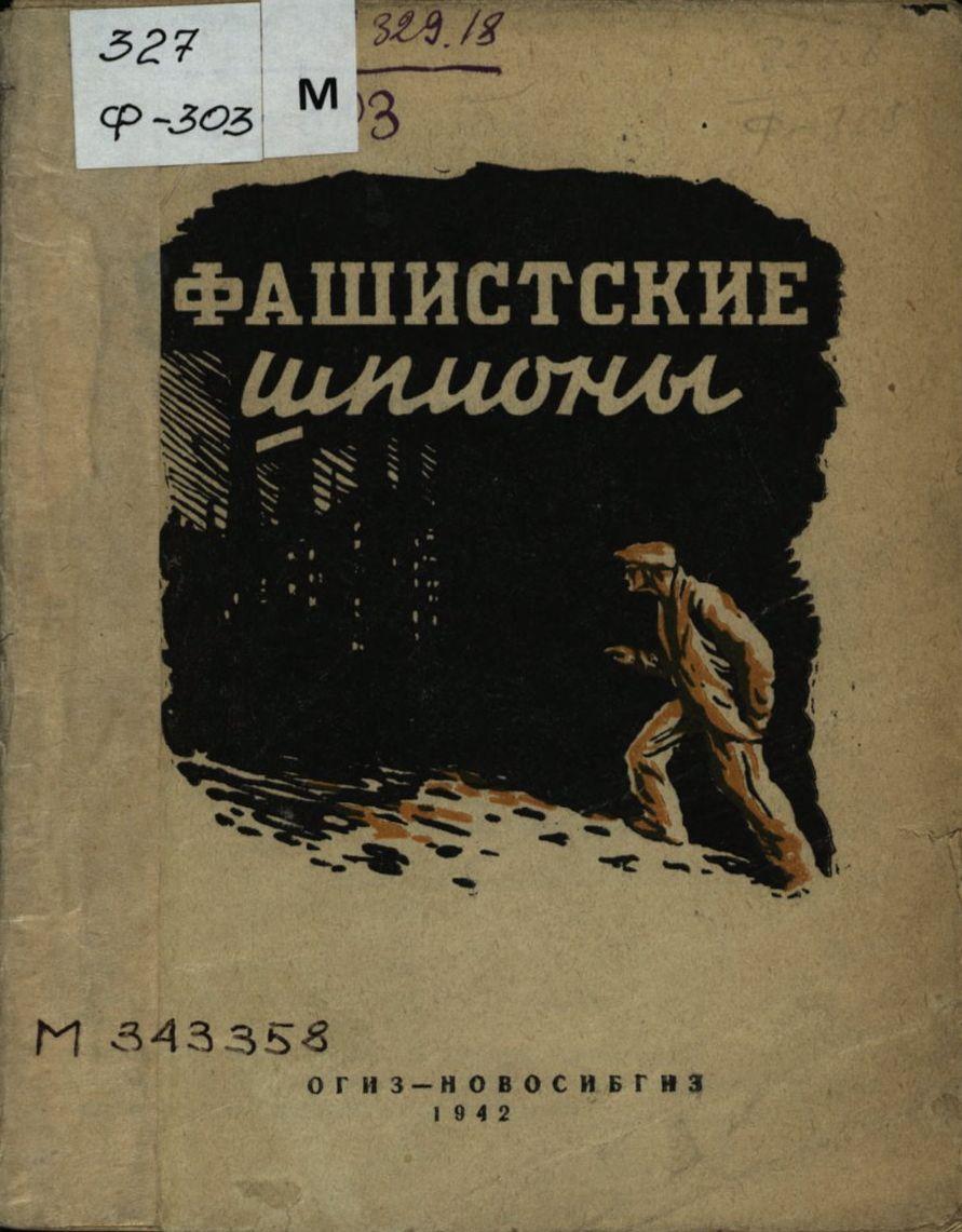 Скачать книги про шпионов и разведчиков