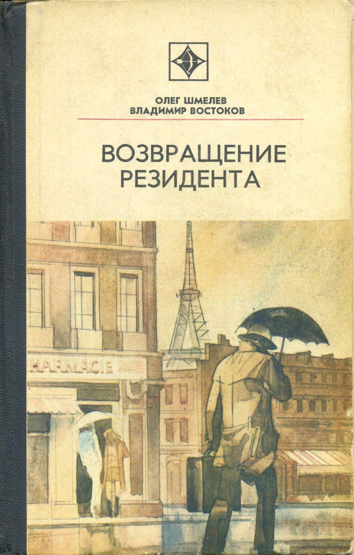 Книги востокова скачать бесплатно