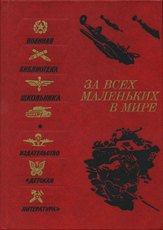 Библиотека военные приключения читать