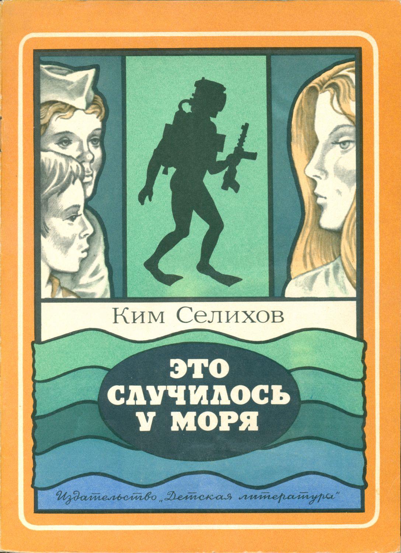Книги про советскую милицию скачать
