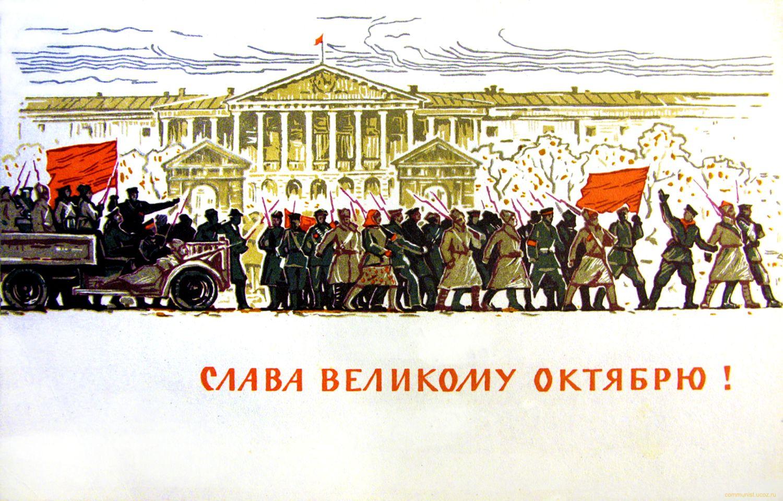 Для, открытка ко дню октябрьской революции