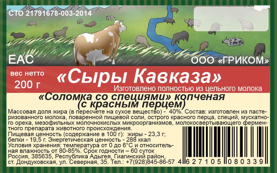 соломка_с_красным_перцем_копченая_200гр copy