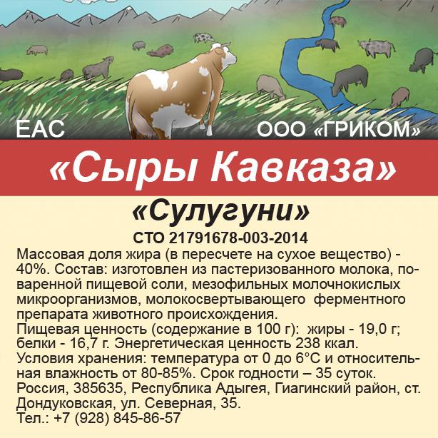 Сулугуни_квадрат copy