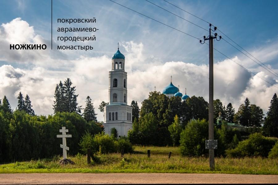 nozhkino-01