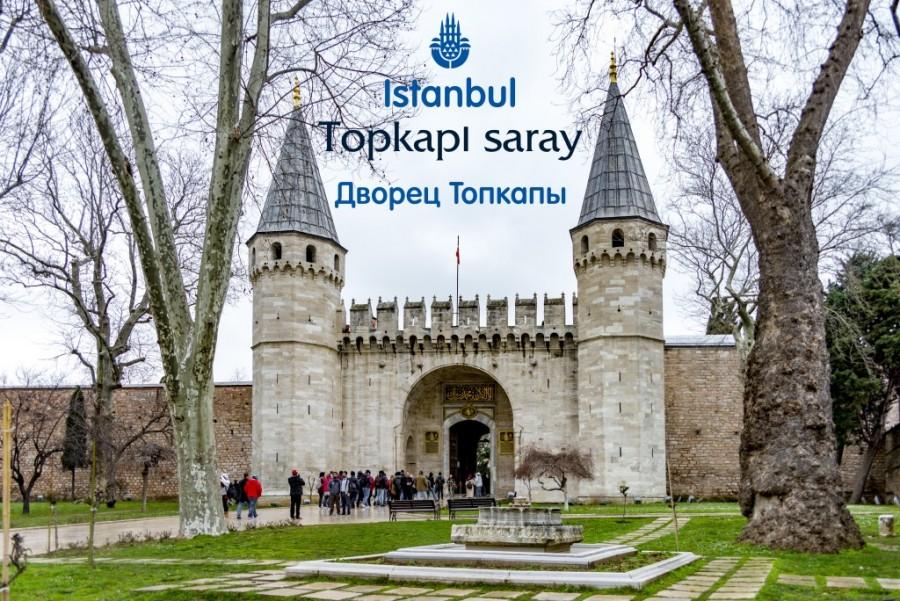 topkapi-01
