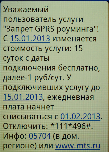 MTC_SMS