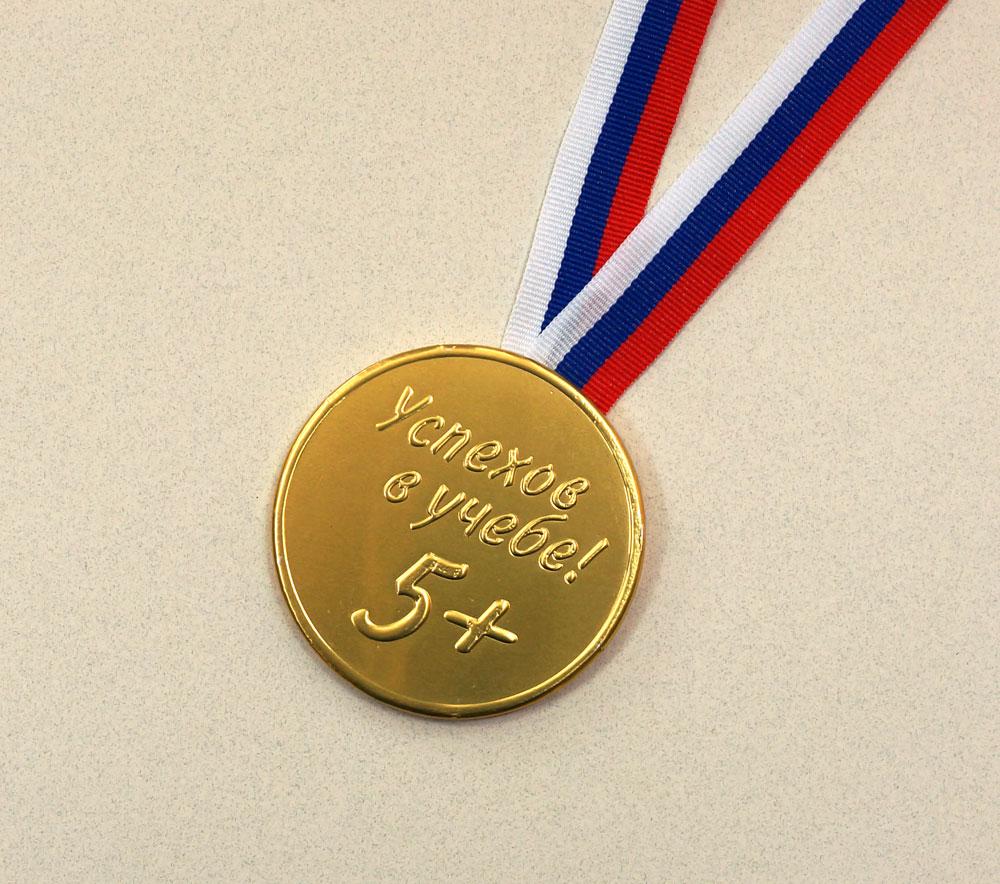 Шоколадная медаль на ленте Успехов в учёбе