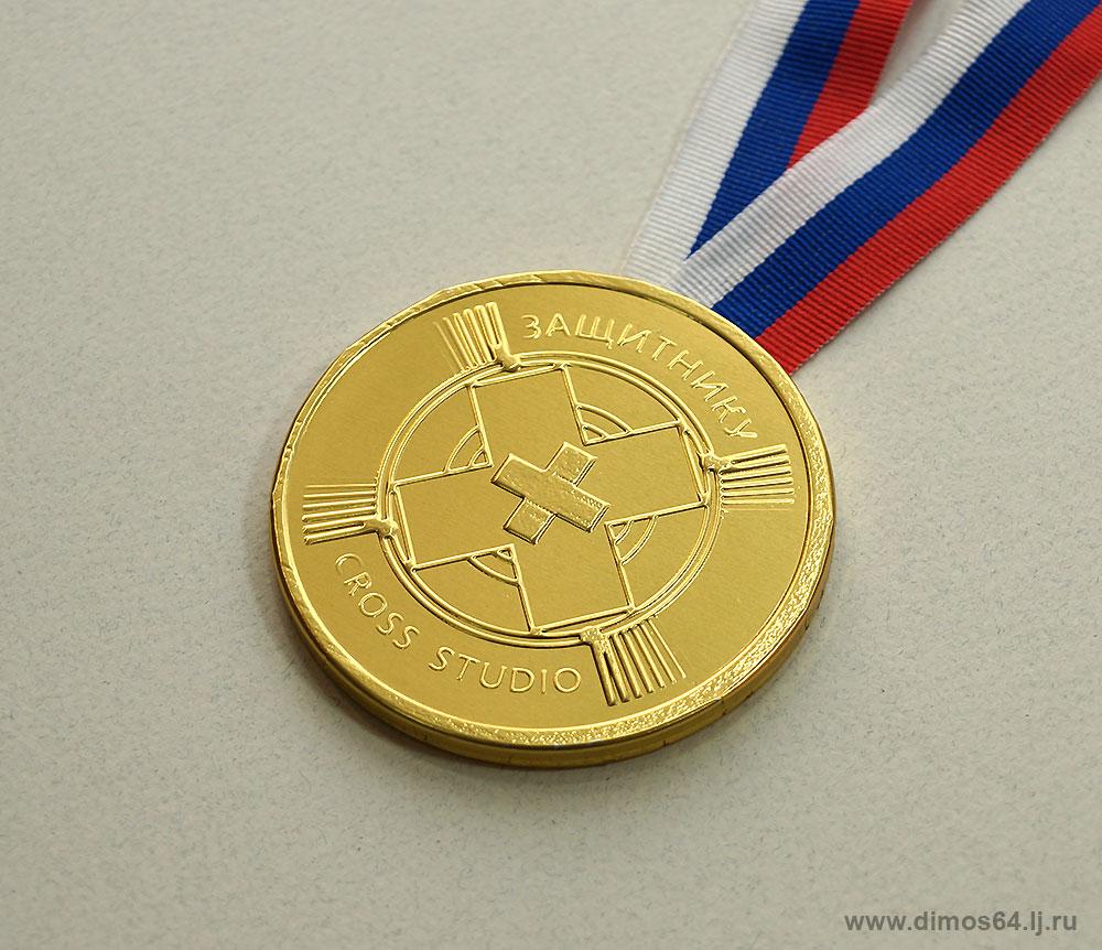 Шоколадная медаль на ленте Защитнику Cross Studio.