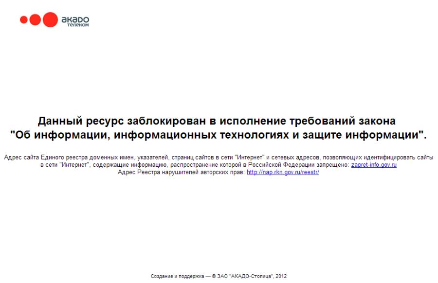 что значит интернет ресурс заблокирован застройщика Гранель