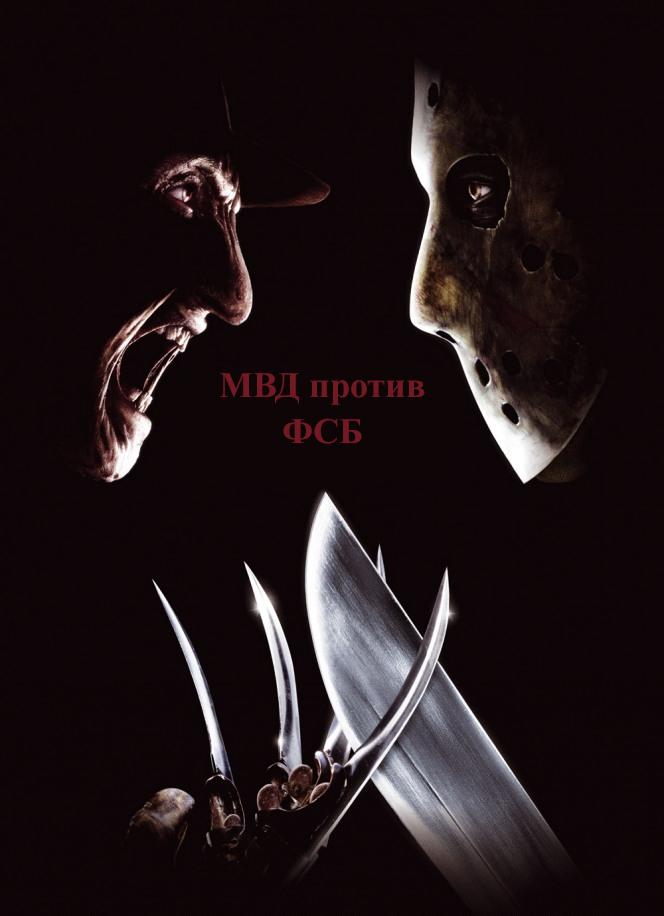МВД-против-ФСБ