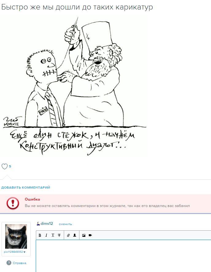 karikatirur_diak_kuraev.jpg